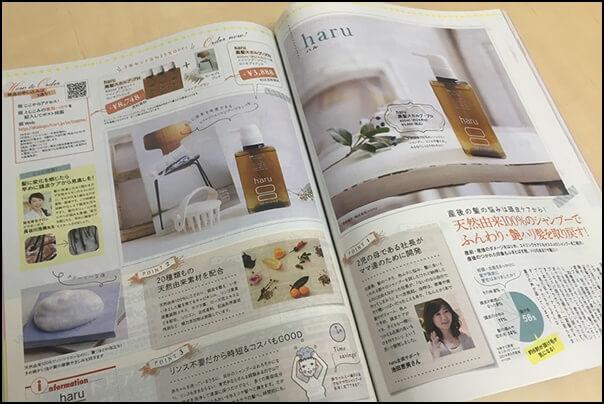 haruシャンプーの雑誌